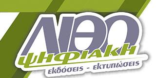 Λιθοψηφιακή Γεωργιάδη Εκτυπώσεις Θεσσαλονίκη